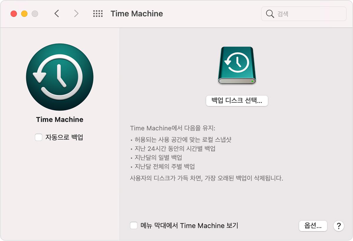 macOS 시스템 환경설정 Time Machine 윈도우