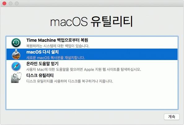 macOS 유틸리티 윈도우