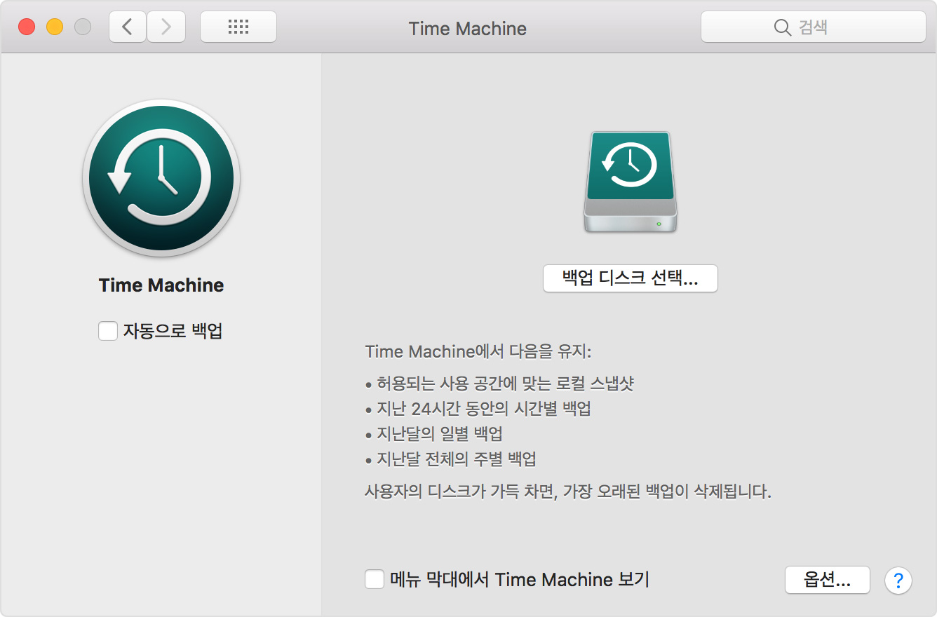 Time Machine 환경설정 윈도우