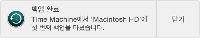 알림: 백업 완료. Time Machine에서 Macintosh HD에 첫 번째 백업을 마쳤습니다.