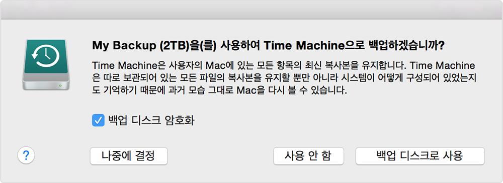 알림: Time Machine으로 백업하는 데 이 디스크를 사용하시겠습니까?