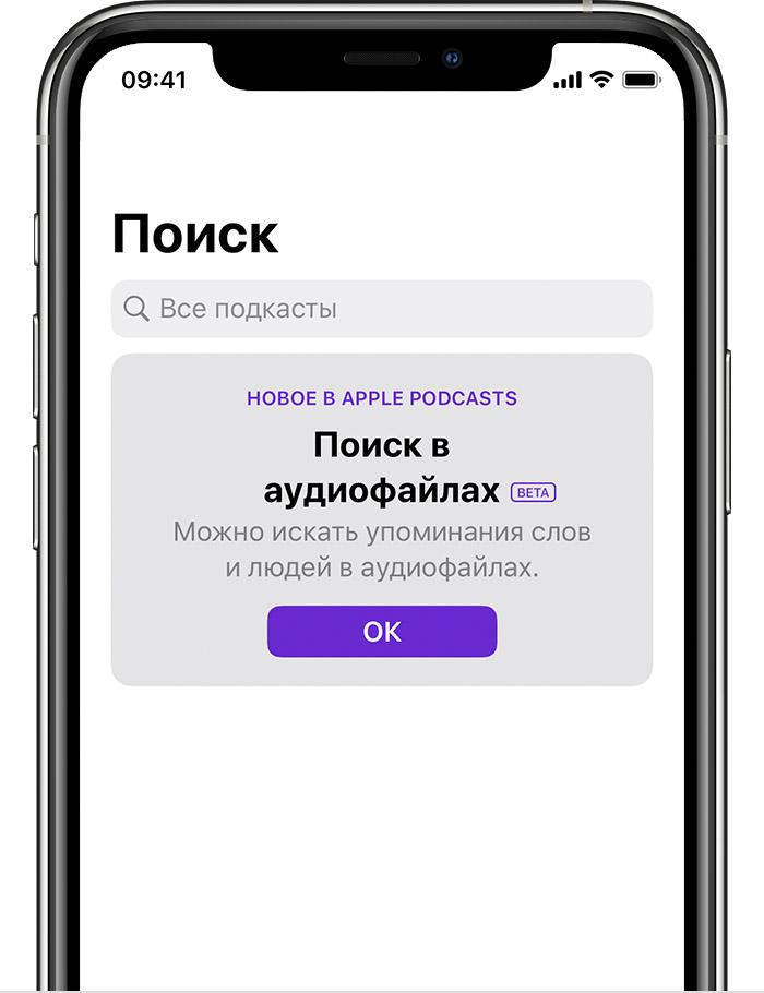 Устройство iPhone, на экране которого отображается функция «Поиск в аудиофайлах» в строке поиска в приложении «Подкасты».