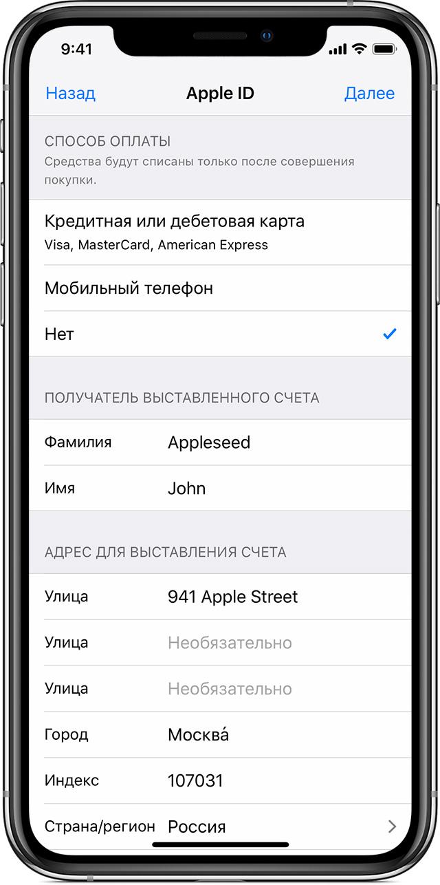 iPhoneX с открытой страницей «Создать AppleID», выбран способ оплаты «Нет».
