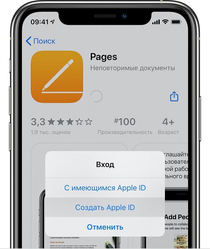 Варианты «С имеющимся AppleID» и «Создать новый AppleID» на экране iPhone.