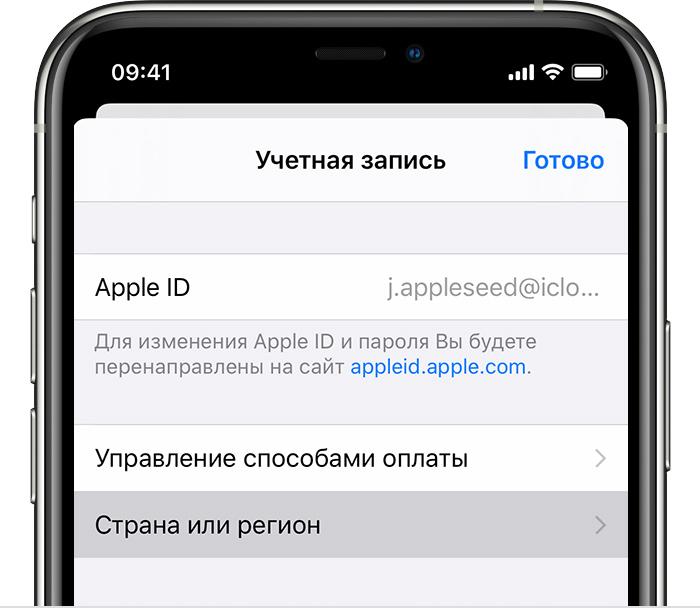 iPhone, на котором открыта страница настроек учетной записи.