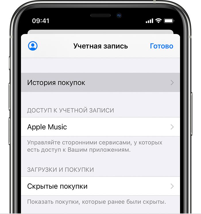 Экран iPhone с пунктом меню «История покупок» в приложении «Настройки».