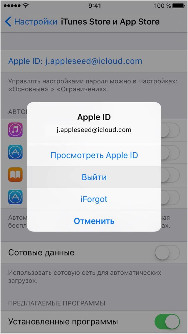 Можно ли приложение с айфона на айфон