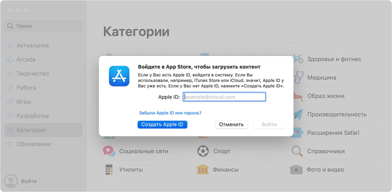 Окно входа в macOS App Store с выбранным пунктом «Создать Apple ID»