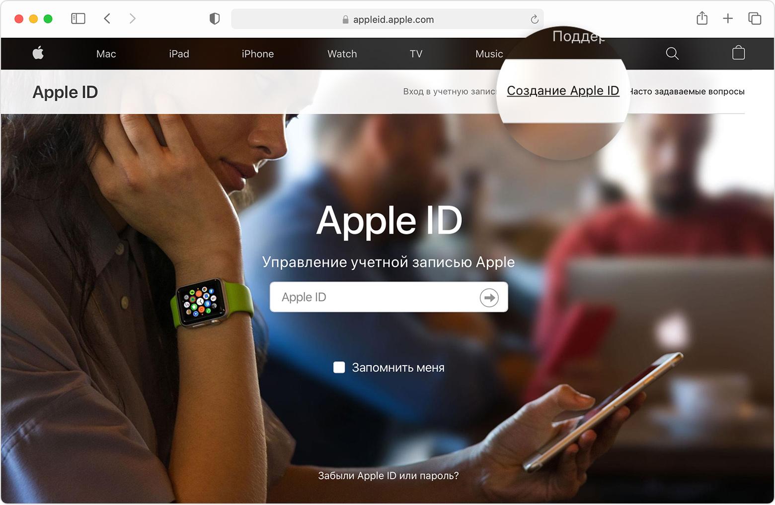 Окно браузера Safari, в котором открыта страница appleid.apple.com с увеличенной ссылкой «Создать Apple ID»