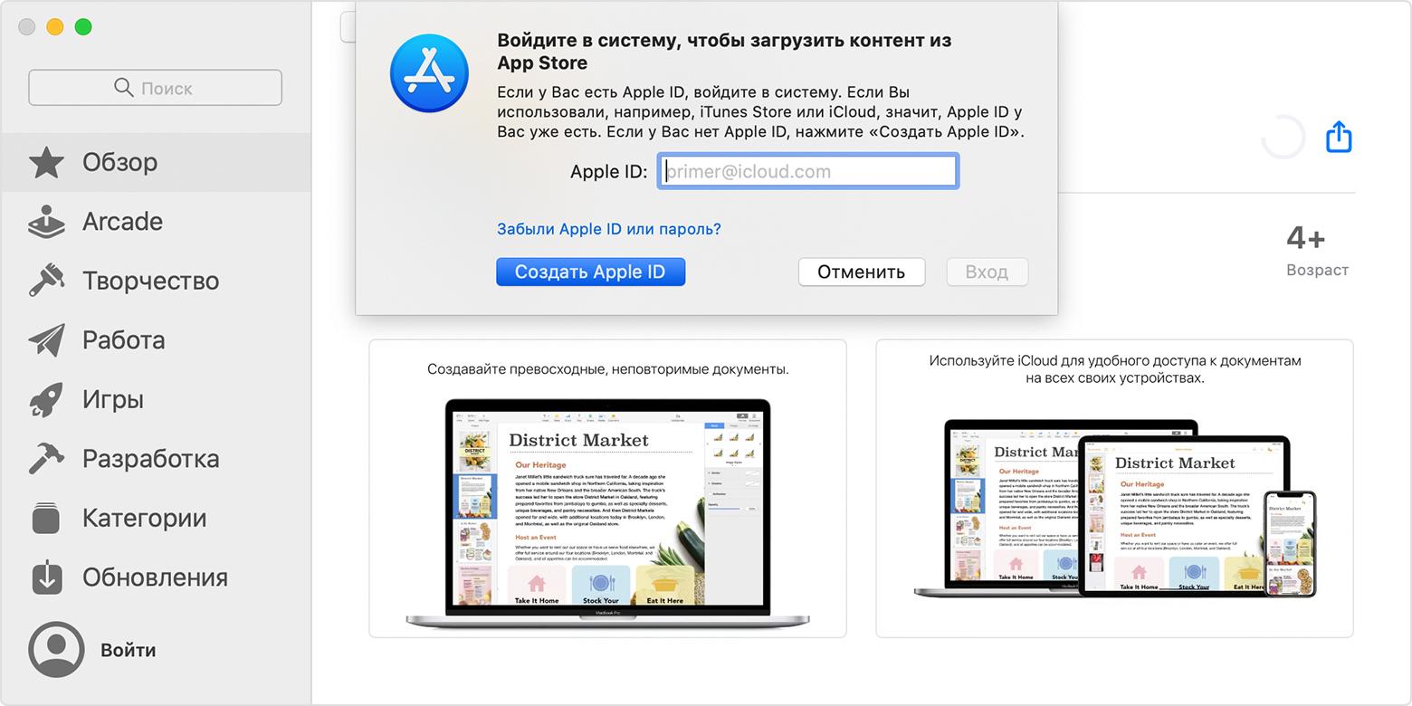 Всплывающее окно AppStore с предложением выполнить вход для загрузки на компьютере Mac.