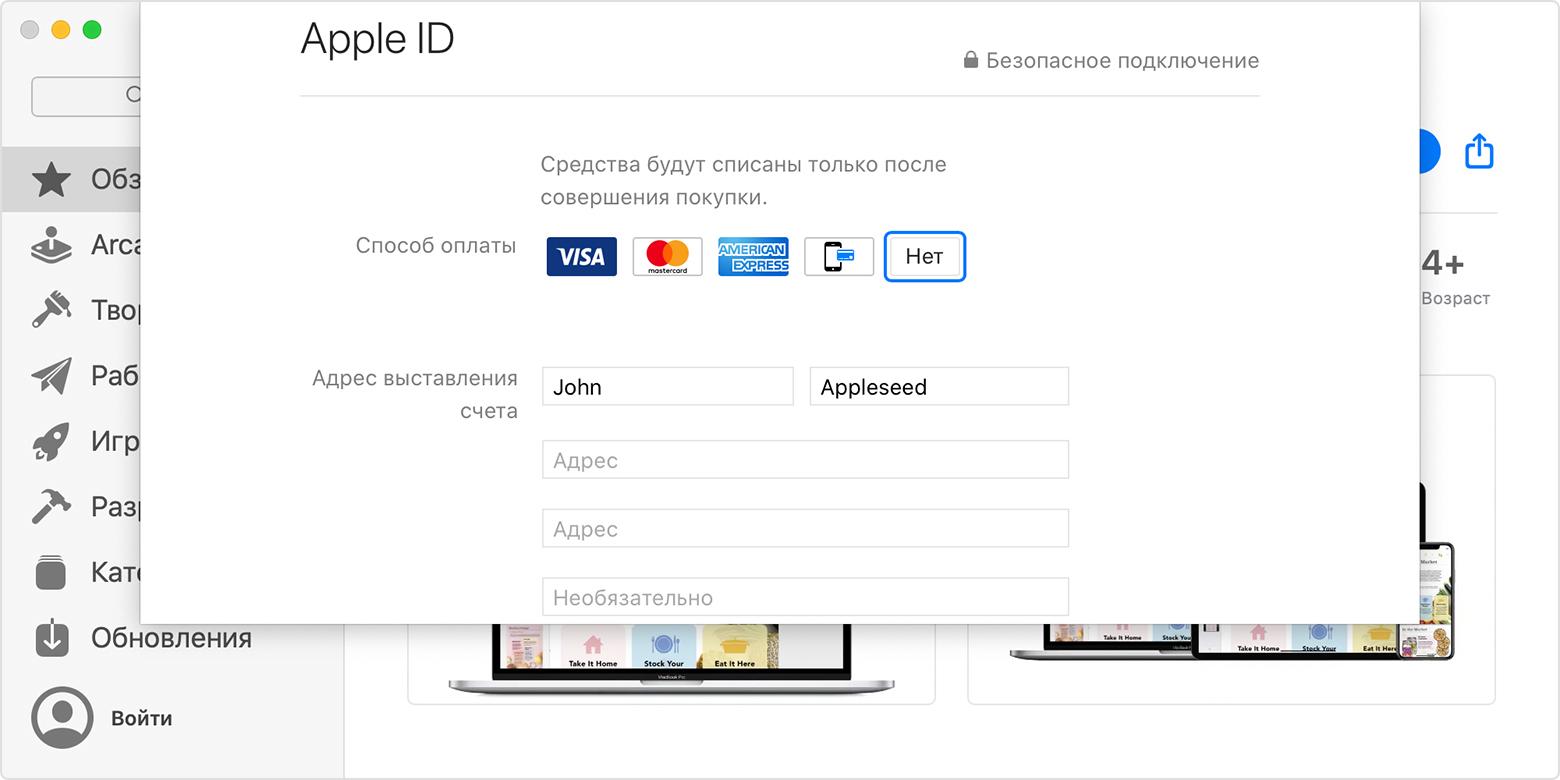 Страница «Создать AppleID», включая адрес для выставления счетов и способ оплаты, в App Store на компьютере Mac.