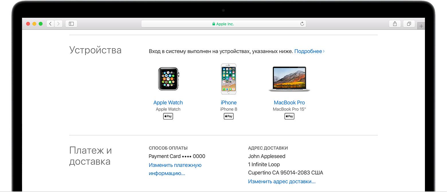 Как написать в службу apple id