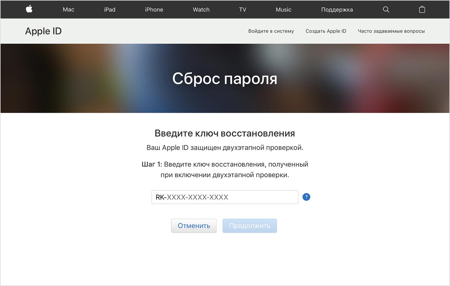 http://iforgot.apple.com чтобы сбросить свою учетную запись.