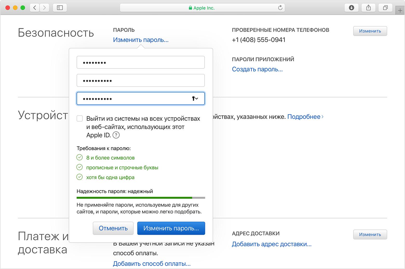 Вход на страницу в Одноклассниках без ввода логина и пароля 55