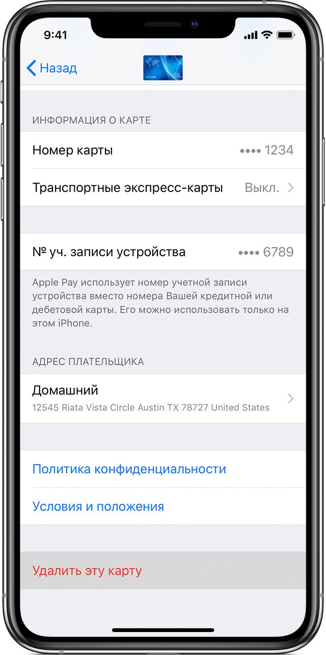 Upravlenie Kartami Ispolzuemymi V Apple Pay Sluzhba Podderzhki Apple
