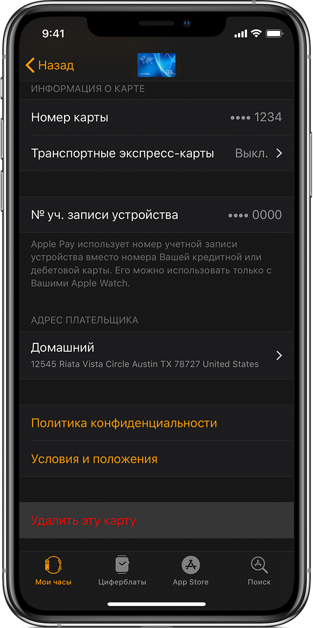 Как избавиться от сообщения «Обновить платежные данные» и убрать единицу у настроек на iPhone - IT-HERE.RU
