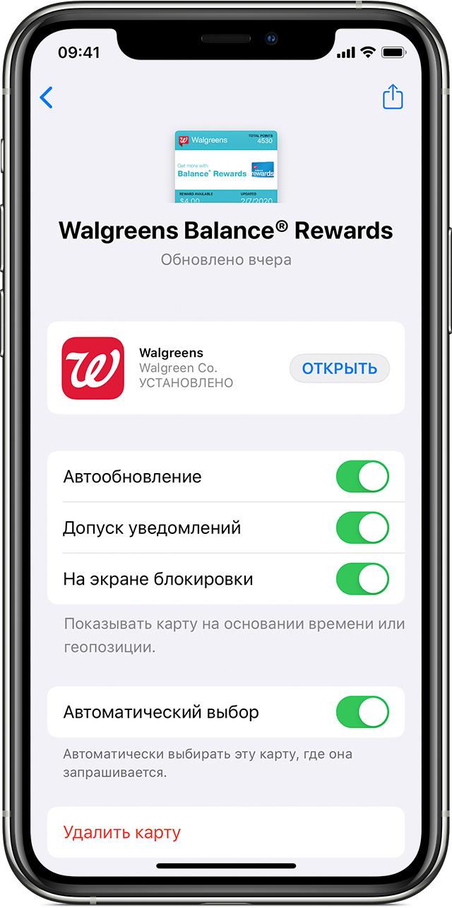Экран настроек для изменения карты в Wallet