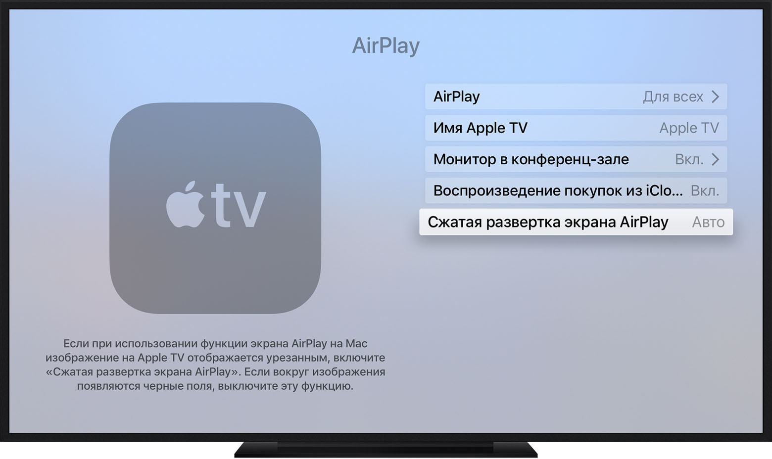 airplay on apple tv from mac