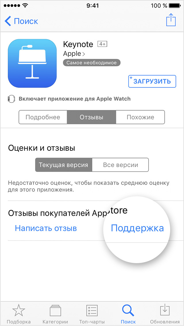 Программу apple update from