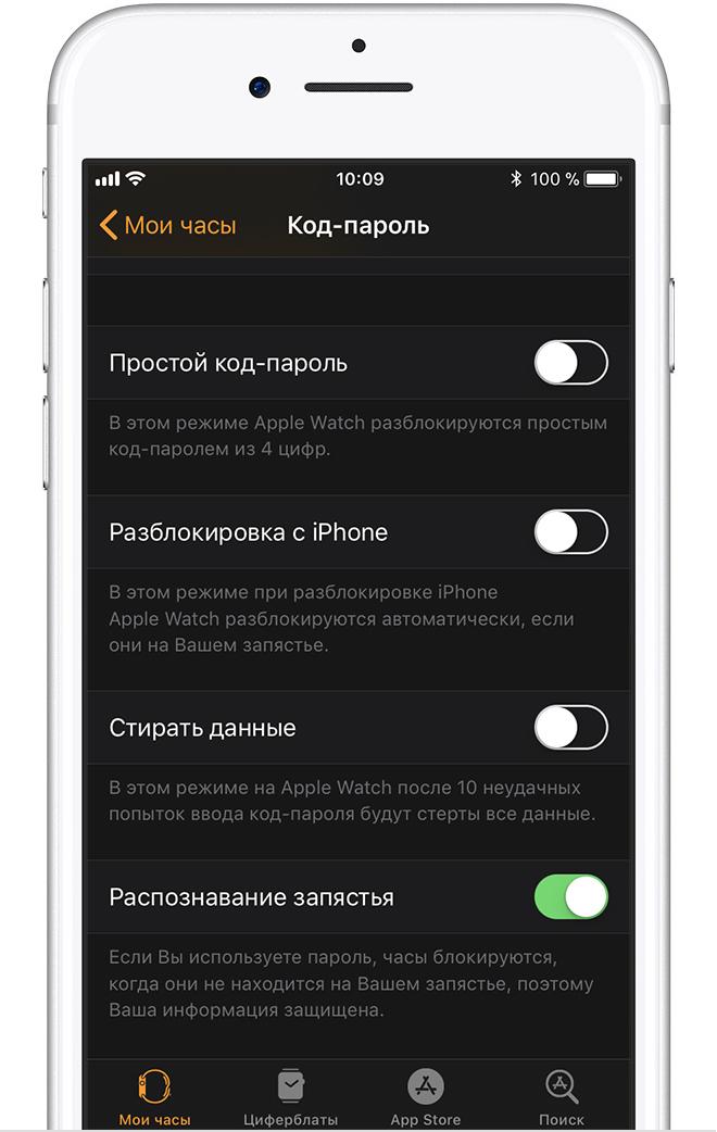 Экран ввода пароля в программе Watch