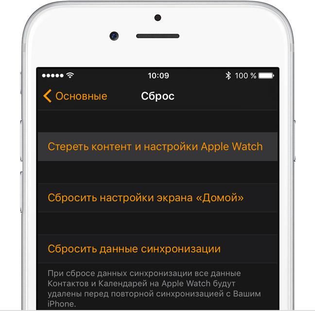 Экран сброса на устройстве iPhone