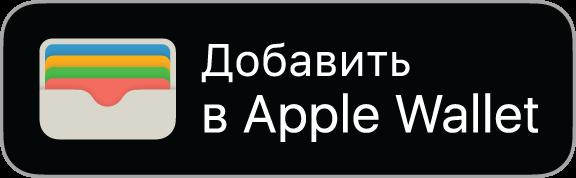 Значок добавления карт в AppleWallet