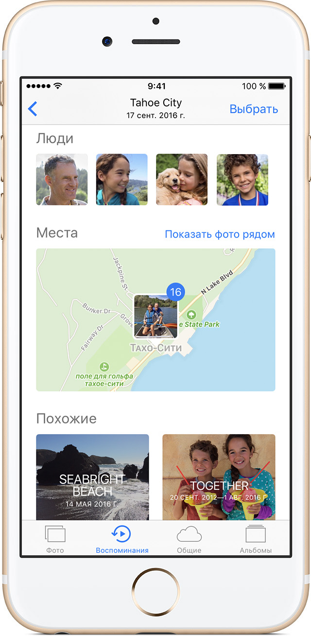 Програмку для просмотра фото на айфоне