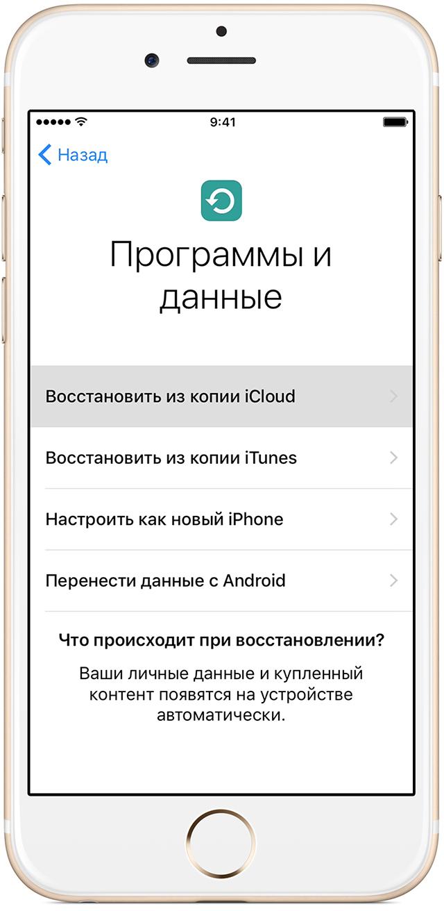 перенос фото с iphone на iphone