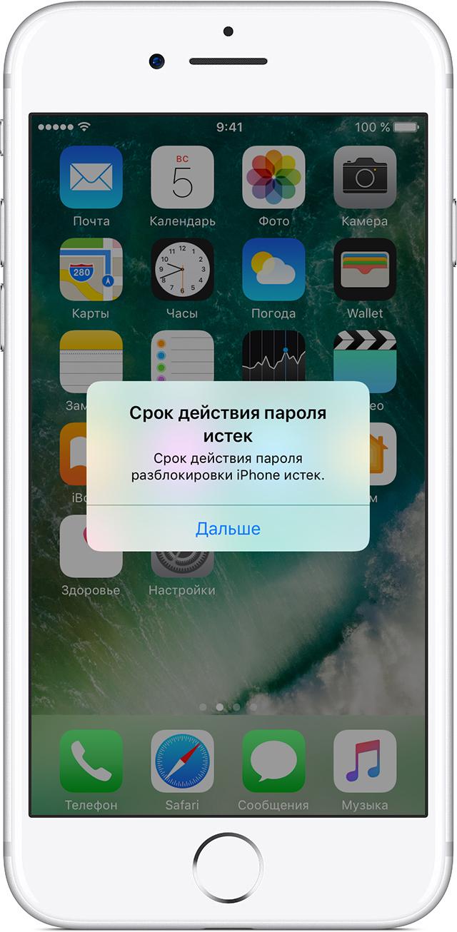 инструкция по настройке почты на iphone