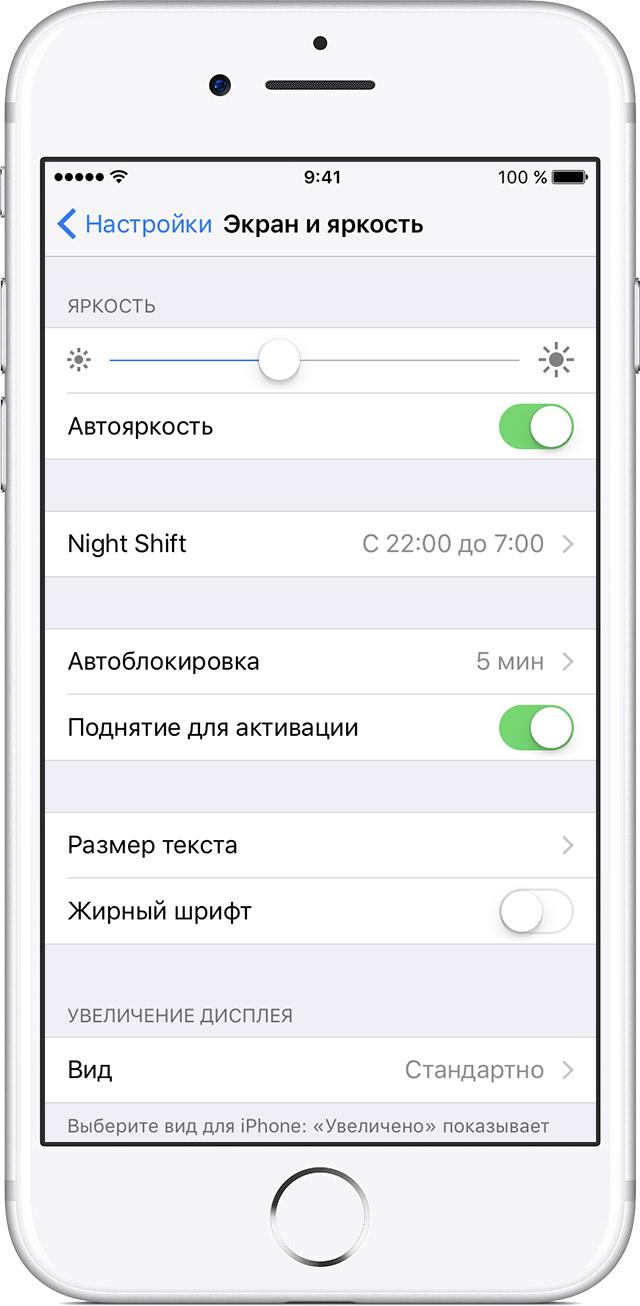 Как сделать так чтобы экран айфона не поворачивался