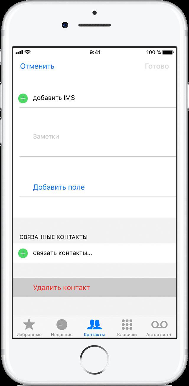 Как сделать контакта на iphone 89