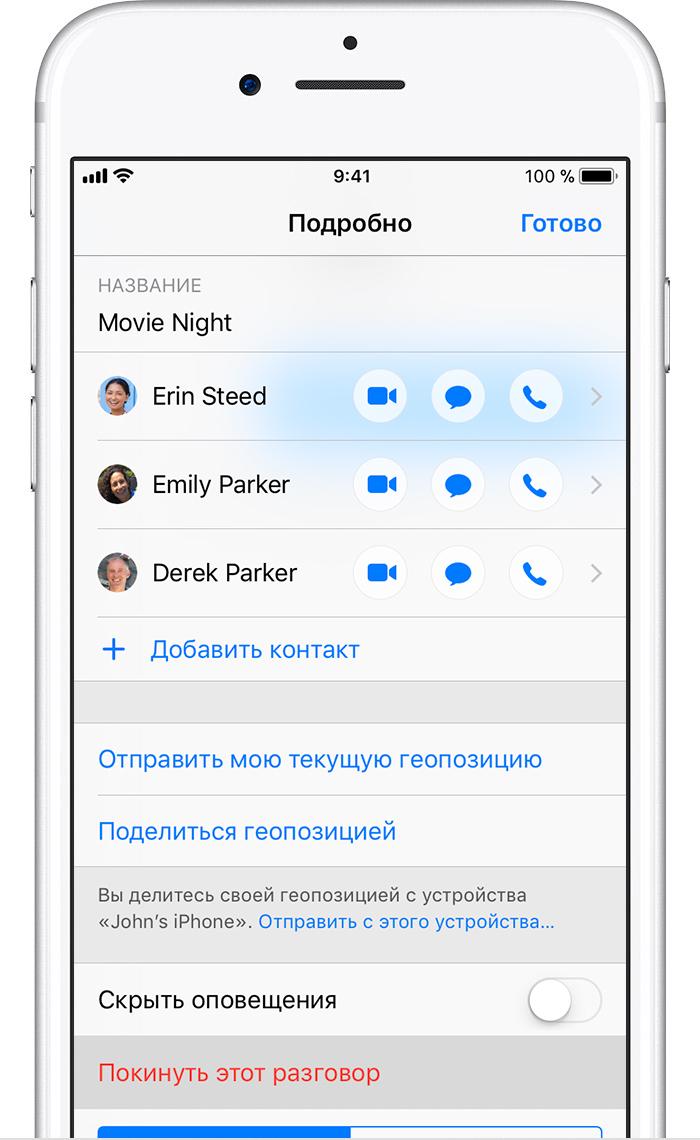 Как на айфоне сделать рассылку смс