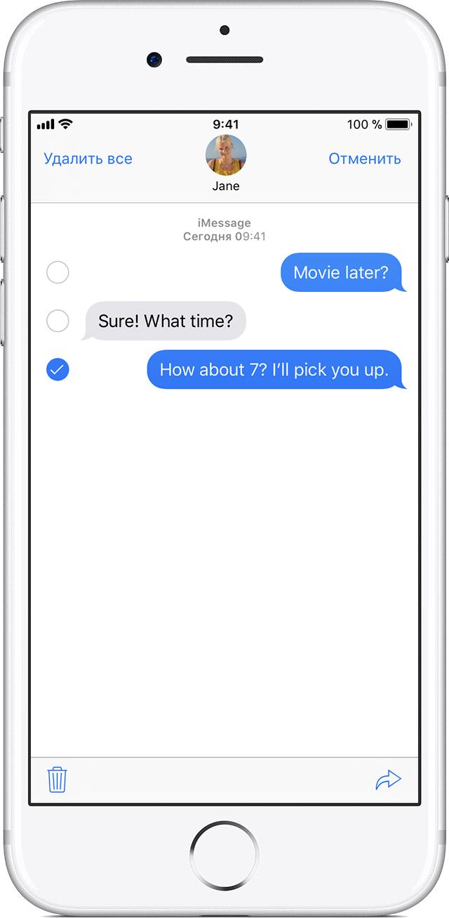 Как сделать сообщения как на айфоне