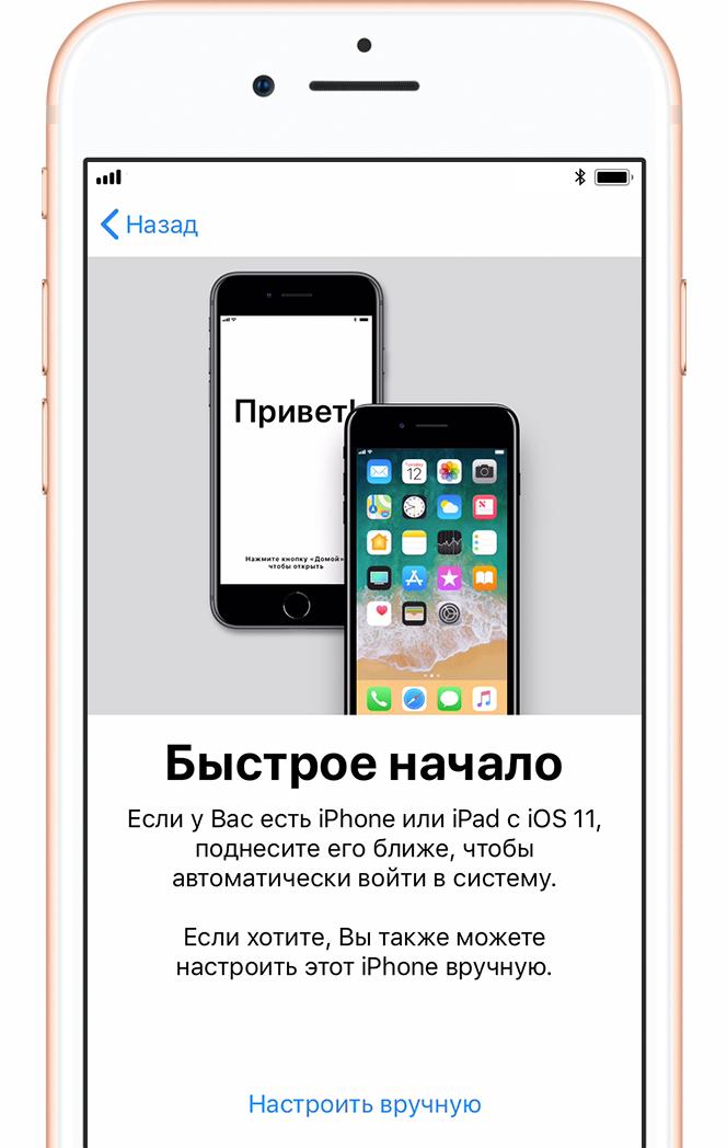 Первое подключение айфона 4 инструкция по применению