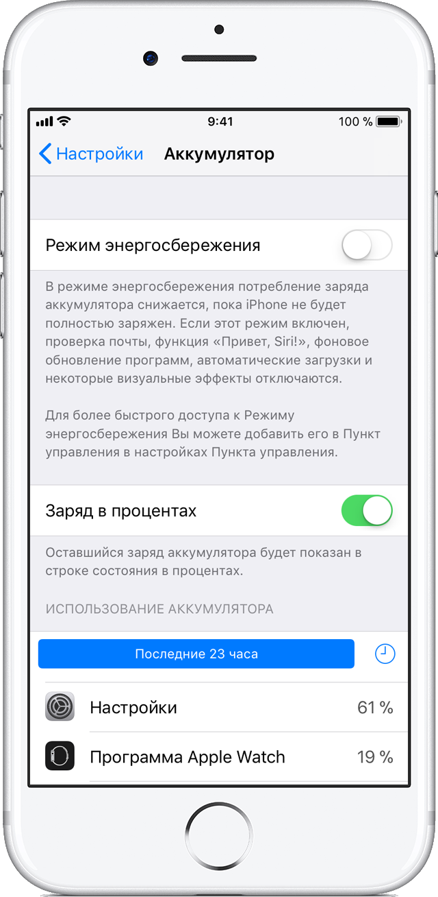 Как сделать на айфон чтобы показывал проценты 85
