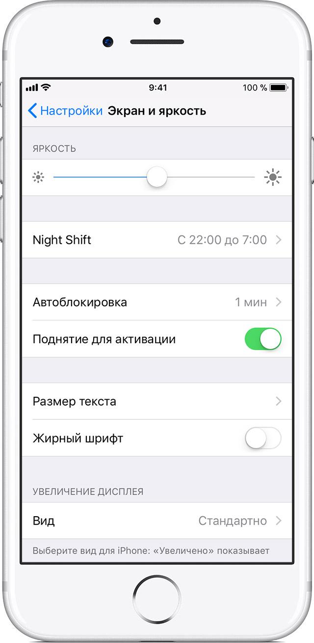 Как сделать так чтобы экран не гас айфон 54