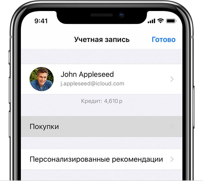Повторно скачать приложение на айфон скачать программу прицелы