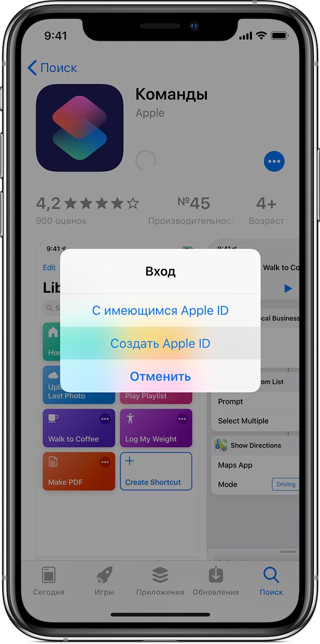 iPhoneX с открытой страницей сведений о программе «Быстрые команды» в AppStore на заднем плане и меню «Войти» на переднем плане, выделена кнопка «Создать AppleID».