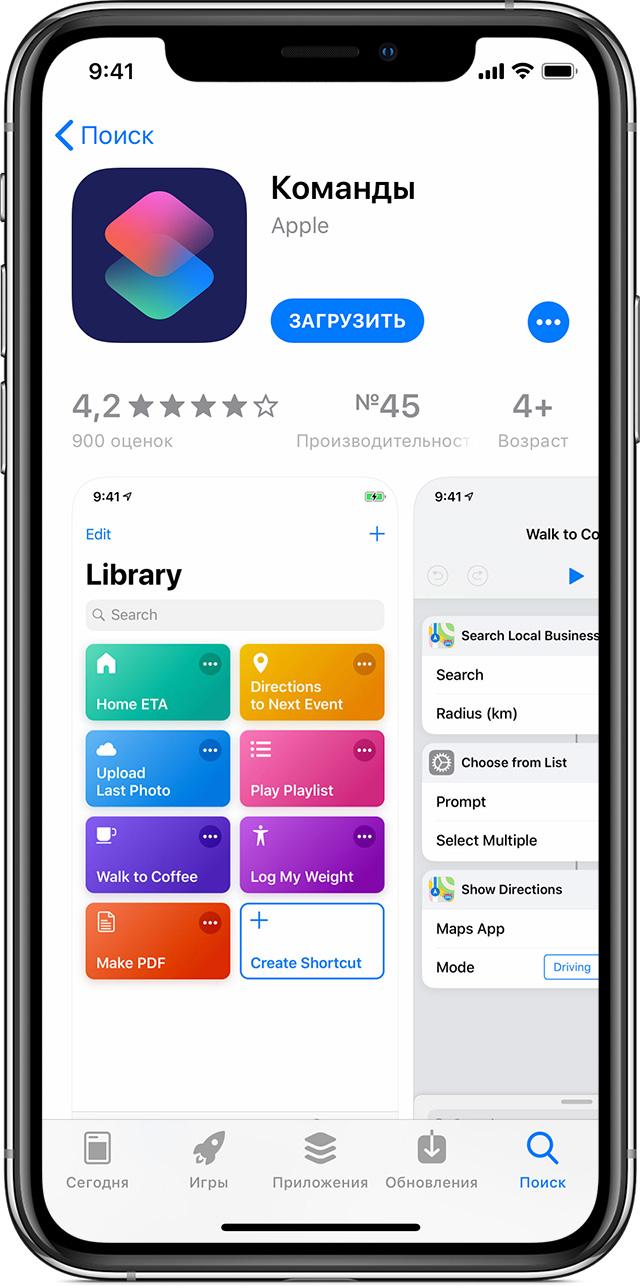 iPhoneX с открытой страницей сведений опрограмме «Быстрые команды» вмагазине AppStore