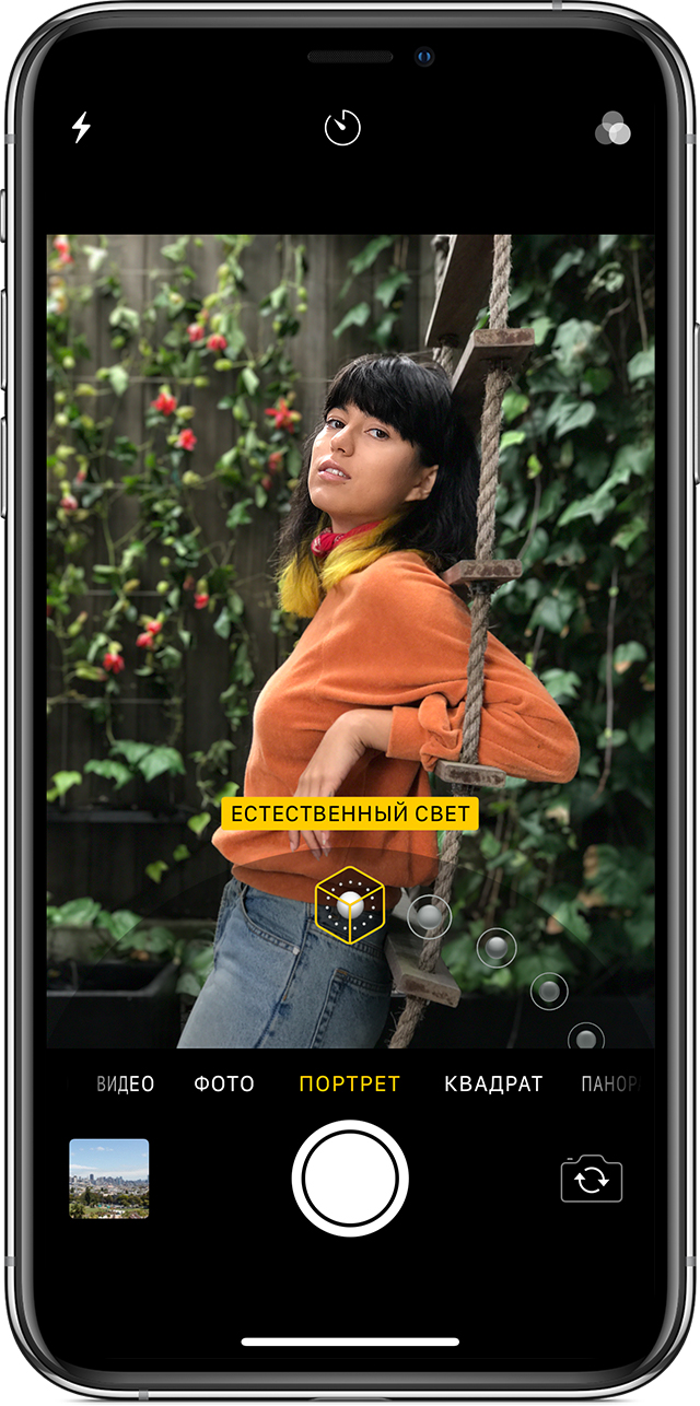 Добавление эффектов портретного освещения на iPhone