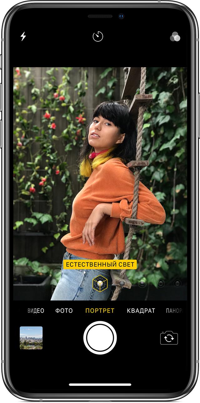 Фотосъемка в режиме «Портрет» на iPhone