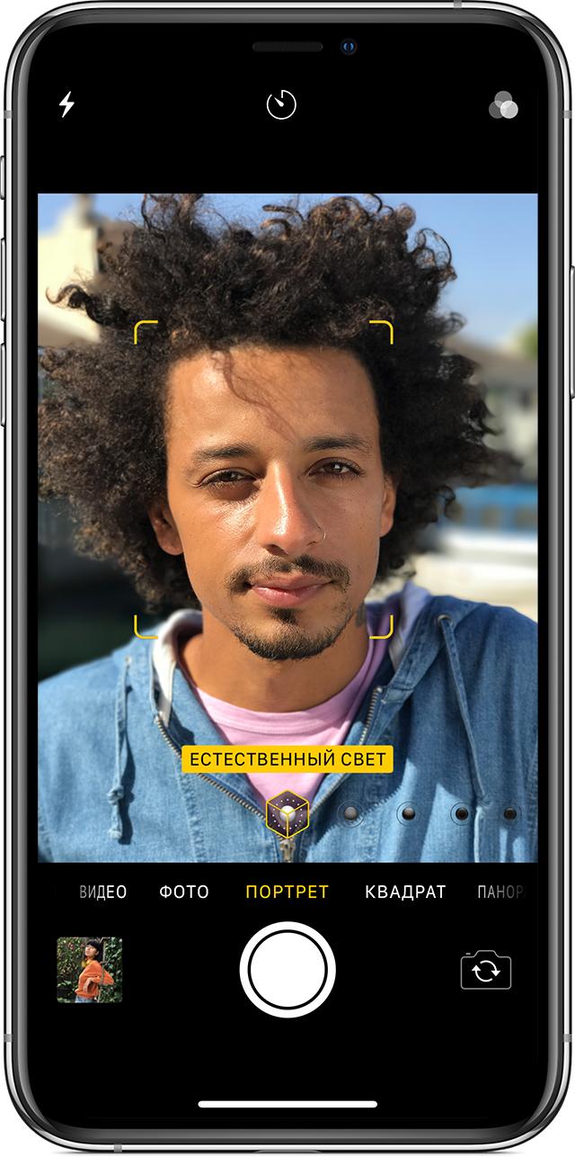 Селфи в режиме «Портрет» на iPhone