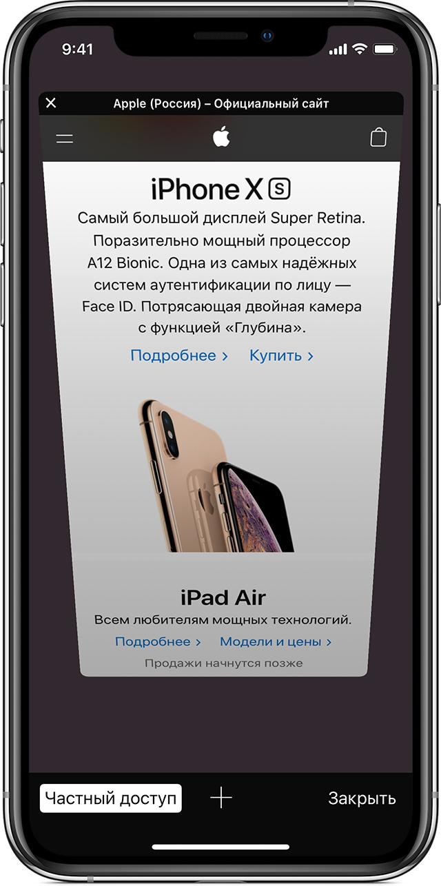 Частный доступ в айфоне что это [PUNIQRANDLINE-(au-dating-names.txt) 55