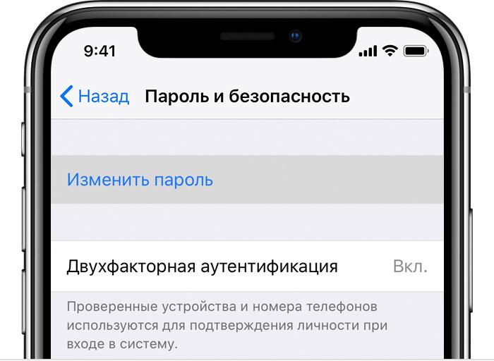 Экран «Пароль и безопасность» с включенным параметром «Двухфакторная аутентификация» на iPhone