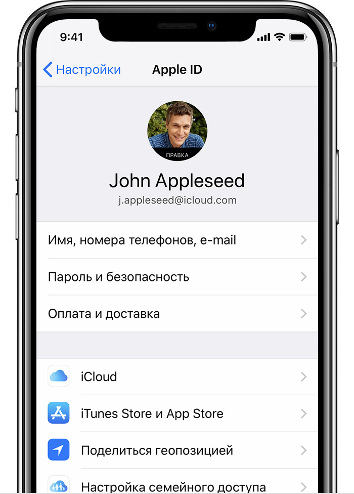 Экран Apple ID на iPhone