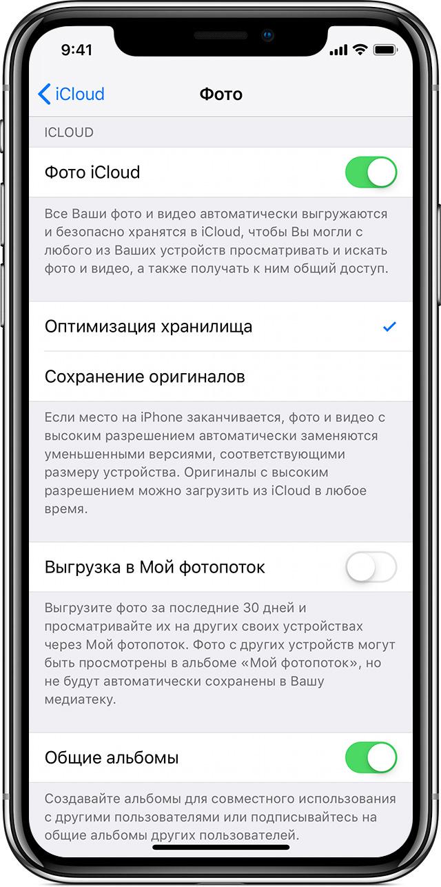как загрузить фото в icloud с iphone