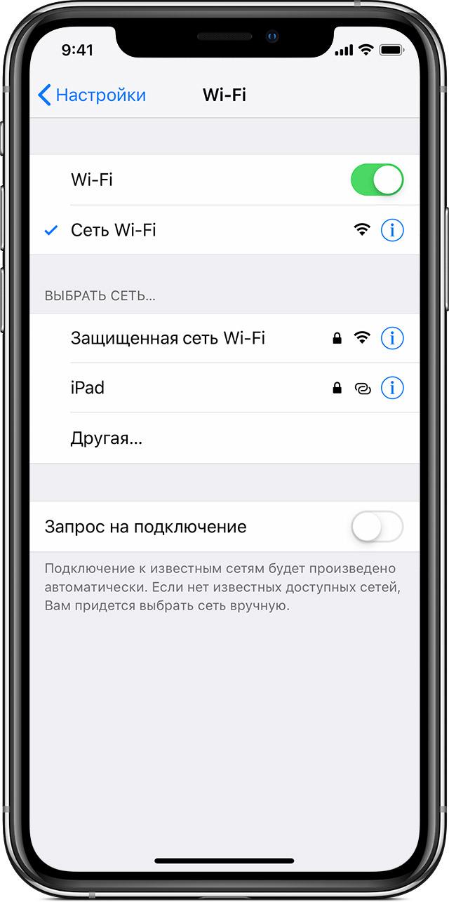Как подключить iphone к wifi по wps