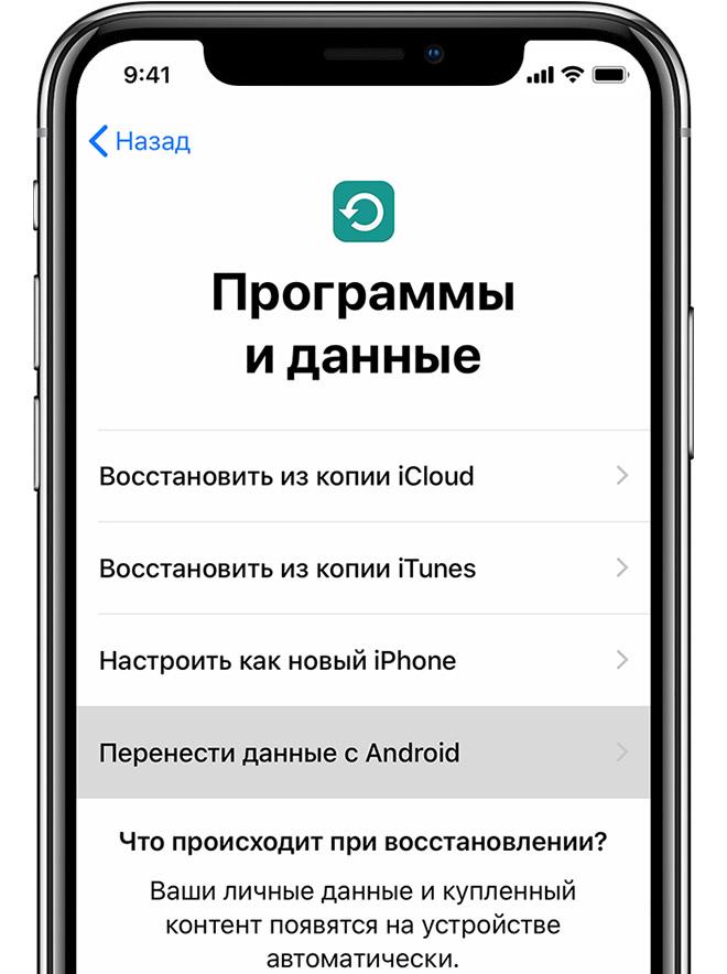 Скачать приложение перенос для андроид скачать программу deskscapes 8 торрент