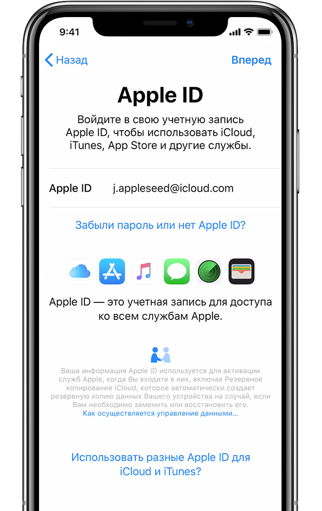 apple id вход