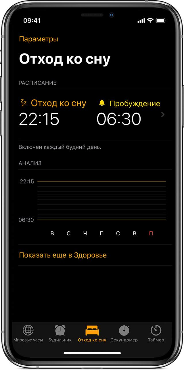 Использование функции «Режим сна» на iPhone для отслеживания сна - Служба поддержки Apple
